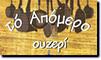 http://www.e-fresco.gr/wp-content/uploads/2014/01/Apomero.png