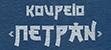 http://www.e-fresco.gr/wp-content/uploads/2014/01/petran.png