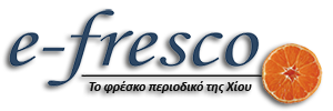 Fresco Magazine – All about Chios Nightlife & more