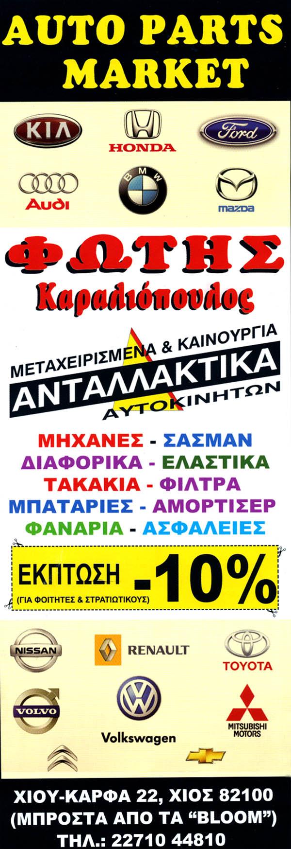 AutoParts2