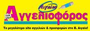 http://www.e-fresco.gr/wp-content/uploads/2014/11/Aggelioforos.png