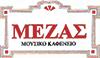 http://www.e-fresco.gr/wp-content/uploads/2014/11/MezasLogo.png