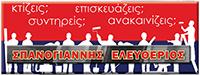 http://www.e-fresco.gr/wp-content/uploads/2015/01/Spanogiannis.png