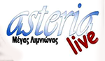 http://www.e-fresco.gr/wp-content/uploads/2015/02/AsteriaLive.png